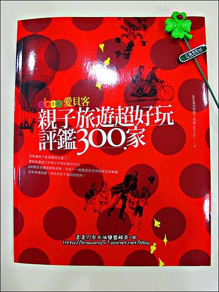 2013-0131- 愛貝客-親子旅遊超好玩評鑑300家 (1)