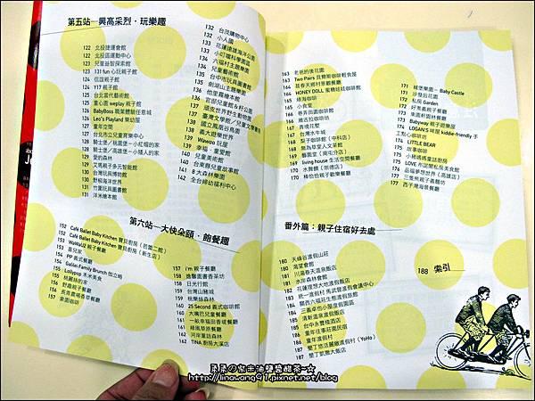2013-0131- 愛貝客-親子旅遊超好玩評鑑300家 (2)