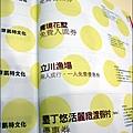 2013-0131- 愛貝客-親子旅遊超好玩評鑑300家 (3)