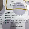 2013-0131- 愛貝客-親子旅遊超好玩評鑑300家 (8)