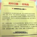 2013-0131- 愛貝客-親子旅遊超好玩評鑑300家 (9)
