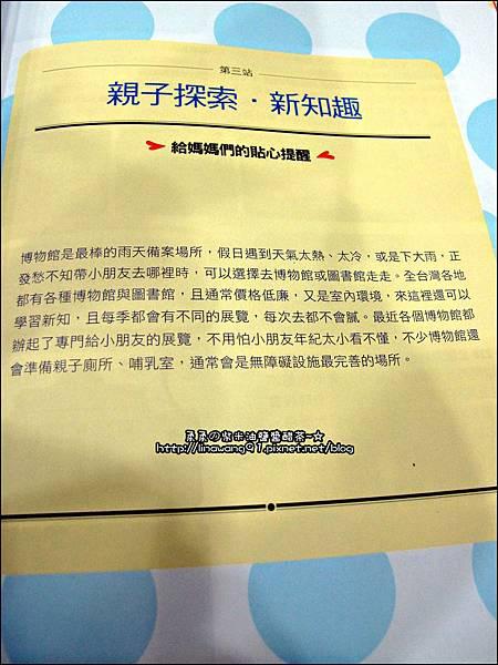 2013-0131- 愛貝客-親子旅遊超好玩評鑑300家 (11)