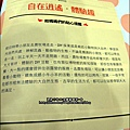 2013-0131- 愛貝客-親子旅遊超好玩評鑑300家 (12)