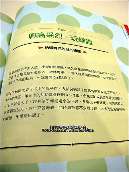 2013-0131- 愛貝客-親子旅遊超好玩評鑑300家 (13)