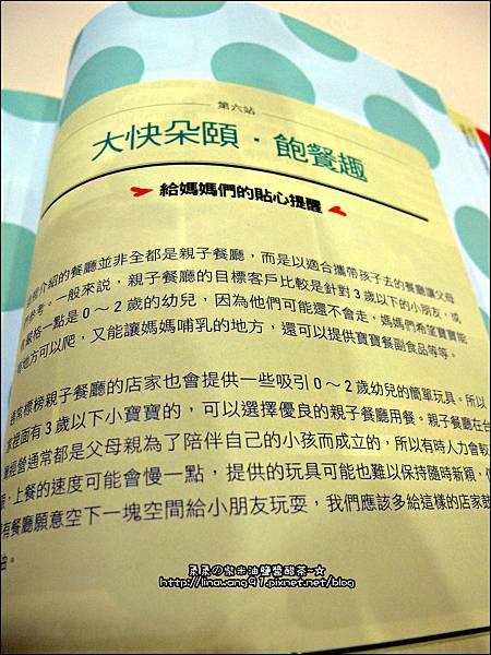 2013-0131- 愛貝客-親子旅遊超好玩評鑑300家 (14)