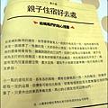 2013-0131- 愛貝客-親子旅遊超好玩評鑑300家 (15)