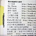 2013-0131- 愛貝客-親子旅遊超好玩評鑑300家 (16)