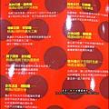 2013-0131- 愛貝客-親子旅遊超好玩評鑑300家 (17)