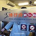 2012-1209-台南-矮仔成蝦仁飯 (6)