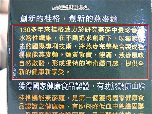 2013-0213-桂格機能燕麥麵 (3)