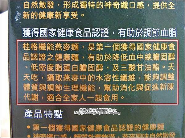2013-0213-桂格機能燕麥麵 (4)