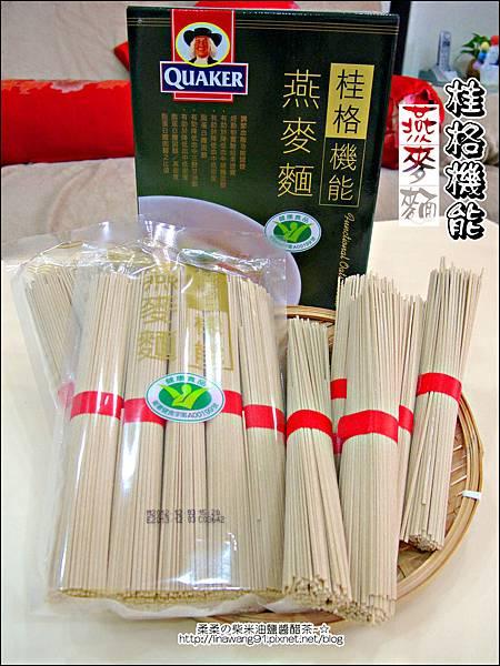 2013-0213-桂格機能燕麥麵 (7)