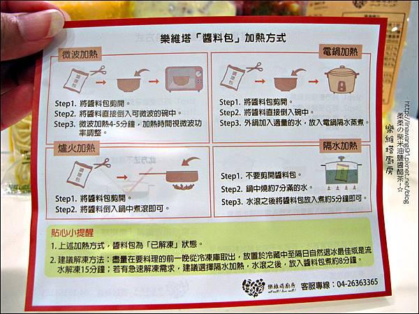 2013-0220-樂維塔廚房