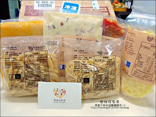 2013-0220-樂維塔廚房 (2)