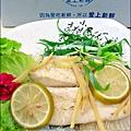2013-0405-i3Fersh愛上新鮮-檸香蒸鱈魚