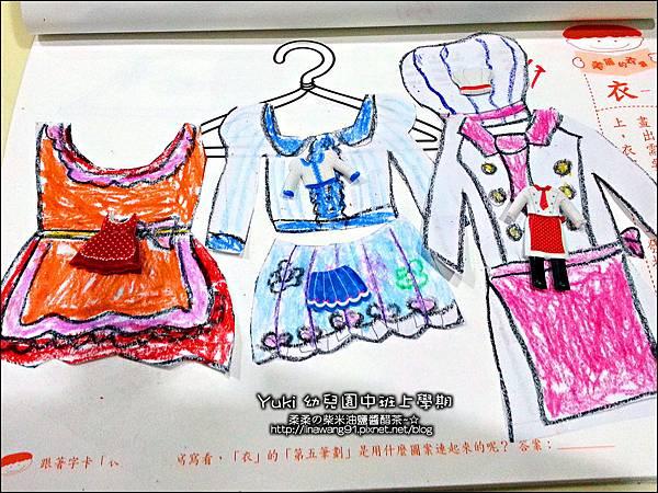 2012-1112-幼稚園中班上學期-美麗的衣牚-Yuki 4Y10M-作業衣服 (1)