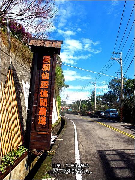2013-0112-苗栗大湖-薑麻園-雲也居一-雲洞仙居 (10)