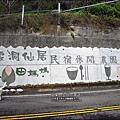 2013-0112-苗栗大湖-薑麻園-雲也居一-雲洞仙居 (15)
