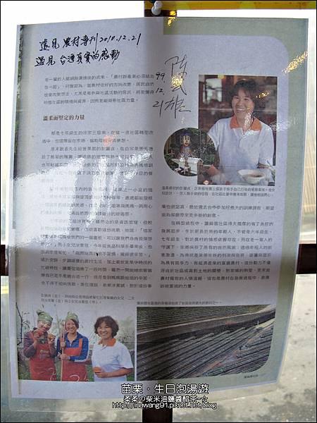 2013-0112-苗栗大湖-薑麻園-雲也居一-雲洞仙居 (33)