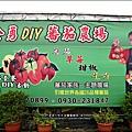 2012-0329-新竹關西-金勇DIY蕃茄農場 (15)