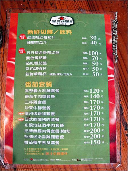 2012-0329-新竹關西-金勇DIY蕃茄農場 (24)