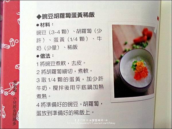 2013-0705-育兒書 (4).jpg