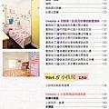 2012-1101-居家收納超強大全目錄頁