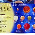 2013-0826-金格中秋月餅-采吟月禮盒 (5).jpg