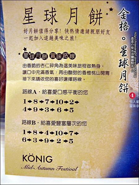 2013-0826-金格中秋月餅-采吟月禮盒 (6).jpg