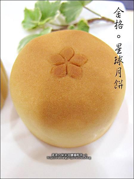 2013-0826-金格中秋月餅-采吟月禮盒 (18).jpg