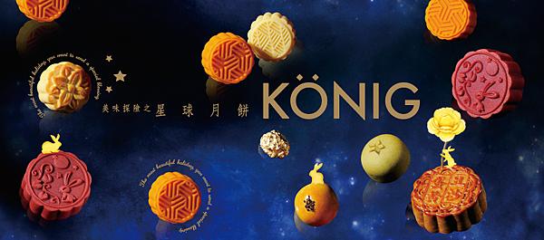 2013-0826-金格中秋月餅-采吟月禮盒 (33)