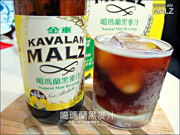 2013-0912-金車葛瑪蘭黑麥汁 (11).jpg