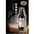 2013-0912-金車葛瑪蘭黑麥汁 (15).jpg