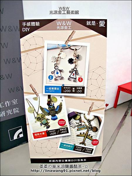 2013-1103-林口-光淙工金工藝術館-金工體驗DIY.jpg