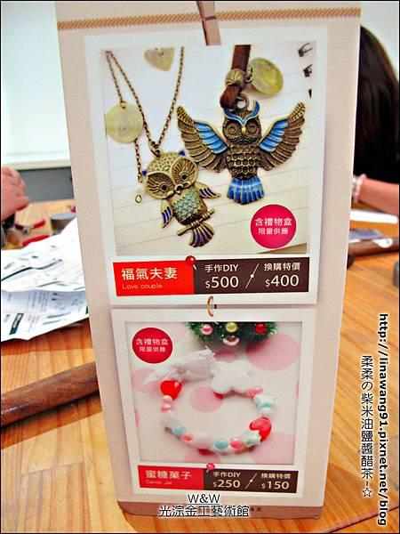 2013-1103-林口-光淙工金工藝術館-金工體驗DIY (19).jpg