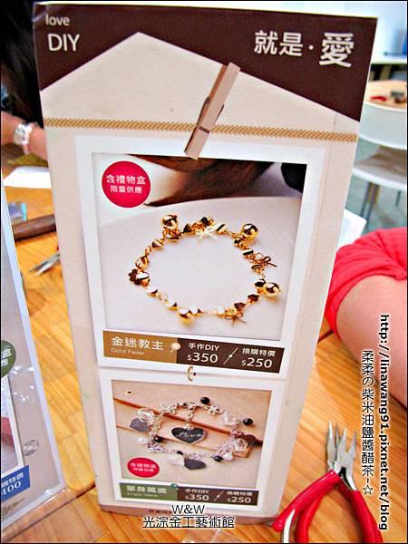 2013-1103-林口-光淙工金工藝術館-金工體驗DIY (21).jpg