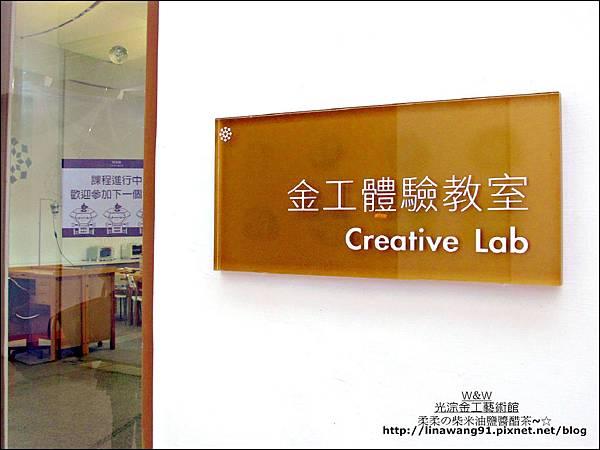 2013-1103-林口-光淙工金工藝術館-金工體驗DIY (38).jpg