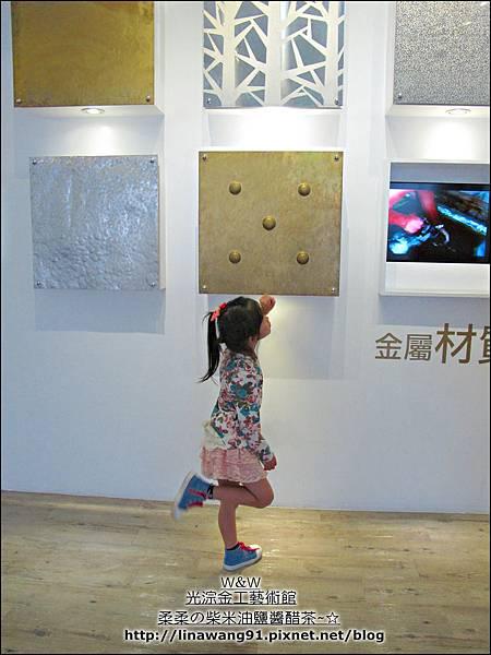 2013-1103-林口-光淙金工藝術館-導覽篇 (4).jpg