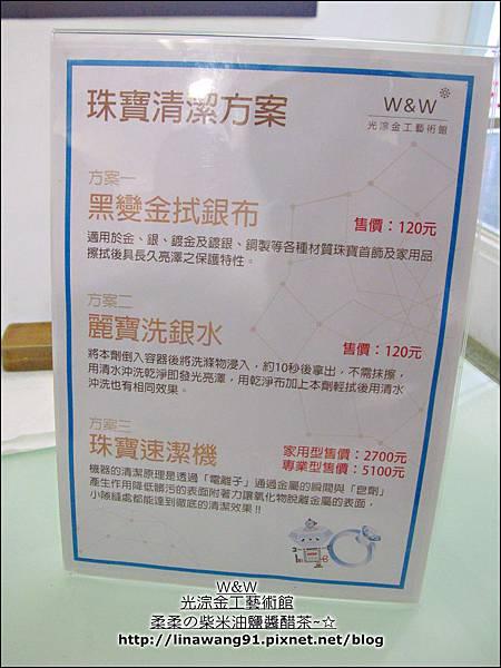 2013-1103-林口-光淙金工藝術館-導覽篇 (21).jpg
