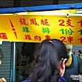 2013-1115-宜蘭-東門夜市-龍鳳腿 (5).jpg