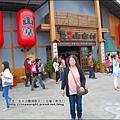 2013-1116-宜蘭-窯烤山寨村.jpg