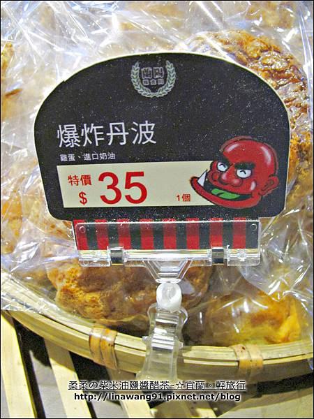 2013-1116-宜蘭-窯烤山寨村 (3).jpg