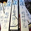 2013-1116-宜蘭-窯烤山寨村 (8).jpg