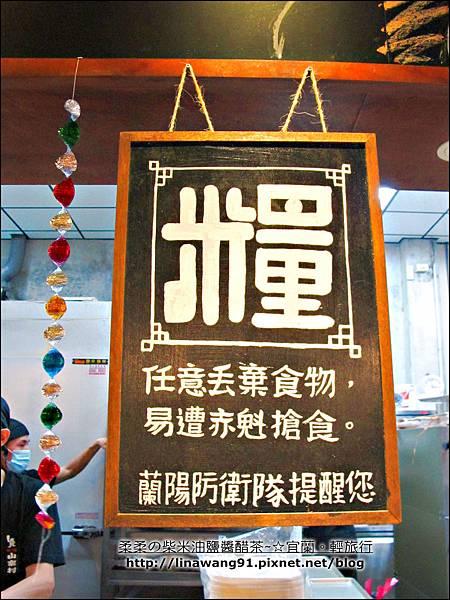 2013-1116-宜蘭-窯烤山寨村 (11).jpg