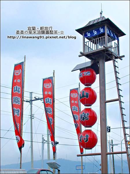 2013-1116-宜蘭-窯烤山寨村 (15).jpg