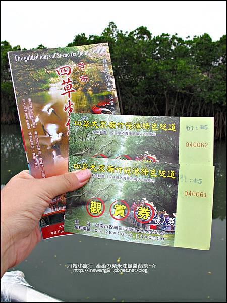 2012-1209-台南-四草紅樹林綠色隧道 (3).jpg