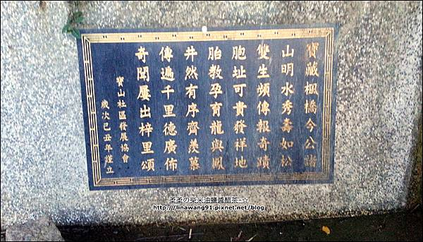 2013-0818-北埔老街 (24).jpg