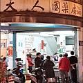 2013-0228-新竹-北門老街甜湯 (8).jpg