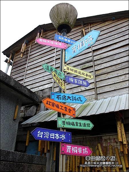 2014-0104-台北-菁桐老街 (17).jpg