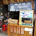 2014-0104-台北-菁桐老街 (23).jpg